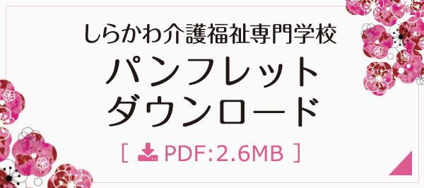 しらかわ介護福祉専門学校 パンフレットダウンロード(PDF:2.6MB)