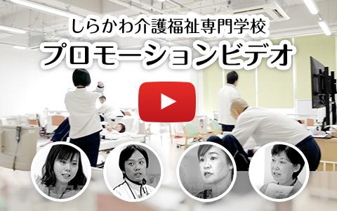 しらかわ介護専門学校 プロモーションビデオ